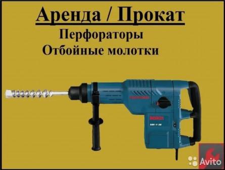 Прокат: бетоноломы, отбойные молотки, перфораторы