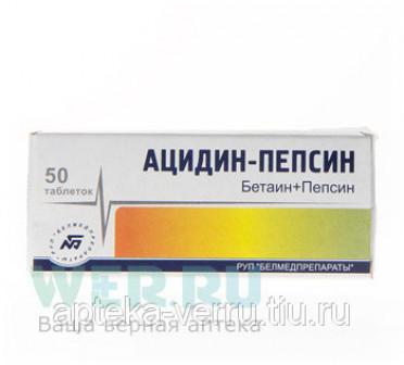 Ацидин пепсин таблетки 50 шт