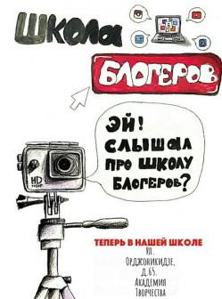 Курс Видеоблогер и Основы видеомонтажа.
