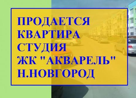 Студия, 19 м, 3/3 эт., посёлок Новинки, Богородский район, Нижегородская область, Инженерный п