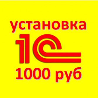 1с бухгалтерия установка обновление обучение помощь Москва