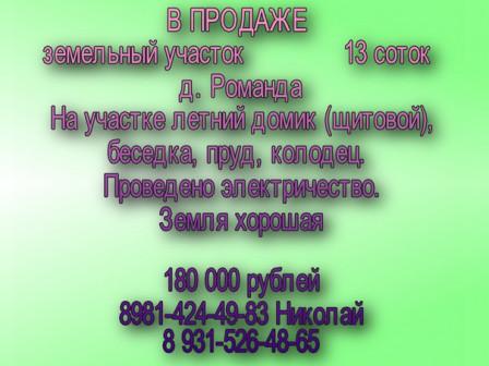 д. Романда