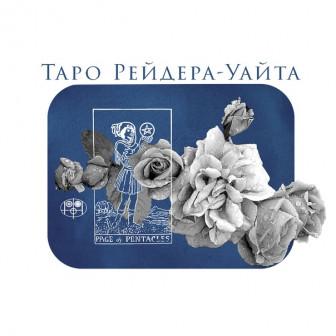 КУРС ТАРО РЕЙДЕРА-УАЙТА