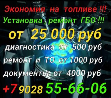 Установка , ремонт Газового оборудования на авто !!!