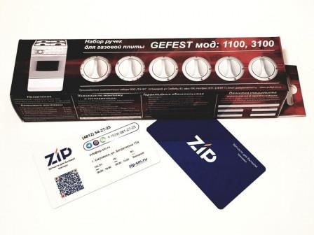 Набор ручек для газовой плиты GEFEST мод 1100, 3100 (белые) 1040579