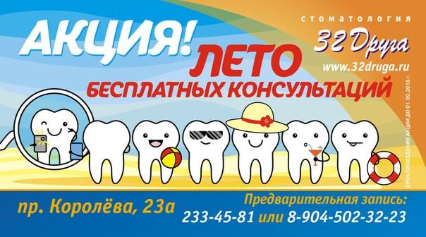 Бесплатные консультации стоматолога