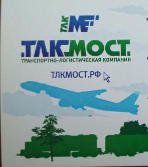 Грузоперевозки в Якутию