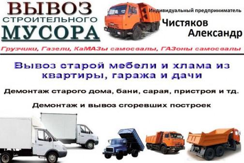 Вывоз строительного мусора КАМАЗ, грузчики