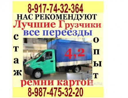 Грузоперевозки-Грузчики-Переезды-Транспорт-Салават