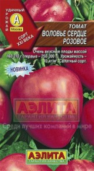 Томат Воловье сердце розовое 0,1г (Аэлита)
