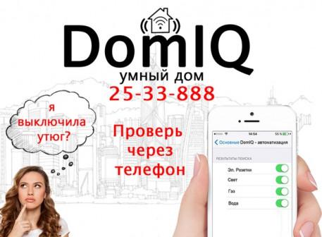 Система автоматизации DomIQ