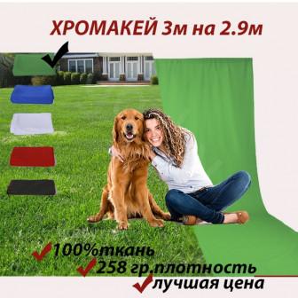 Хромакей зеленый тканевый 2 х 2.9 метра