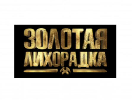 Золотая лихорадка теперь в  г. Санкт-Петербург!