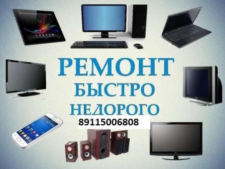 Ремонт ноутбуков, компьютеров, ЖК телевизоров, сотовых телефонов