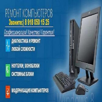 ВАШ КОМПЬЮТЕРНЫЙ МАСТЕР Ремонт, настройка, обслуживание компьютеров и ноутбуков.
