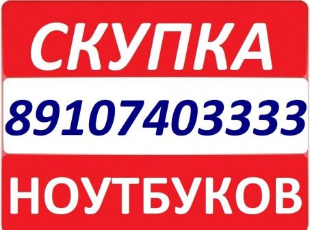 Скупка, выкуп ноутбуков, компьютеров, телефонов, телевизоров в Курске ДОРОГО!!!