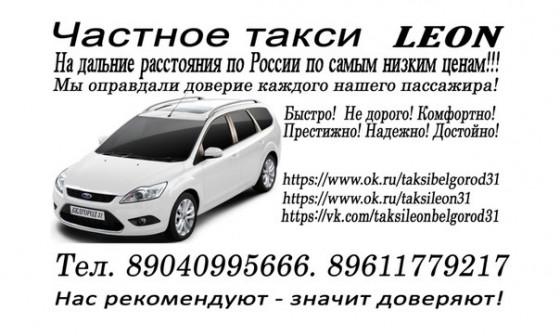 Частное ТАКСИ! На дальние расстояния по России! По самым низким ценам! Тел 89040995666