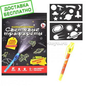 Объемная раскраска набор 1 'Световые трафареты Космос'