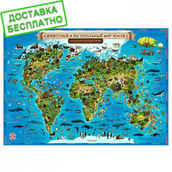 Карта Мира для детей 'Животный и растительный мир Земли'101х69 на рейках (с ламинацией)