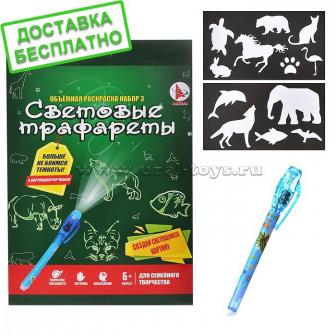 Объемная раскраска набор 3 'Световые трафареты Животные'