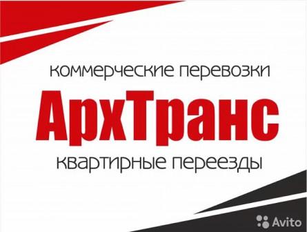 Грузоперевозки  Межгород