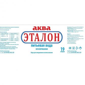 Питьевая вода Аква-Эталон 19 литров