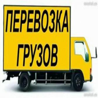 Перевозки любого груза по Пермскому краю до 5 тонн