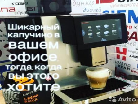 Кофемашина Dr. Coffee