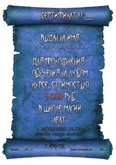 Сертификат на обучение в школе магии AFAT