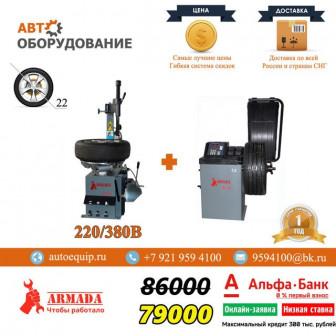 Armada (Аналог AE&T) Комплект шиномонтажного оборудования
