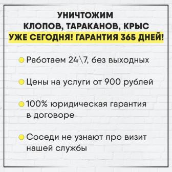 Уничтожение Клопов Тараканов Насекомых.