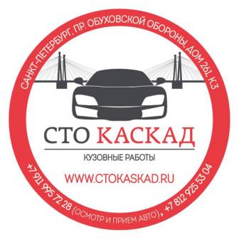 СТО КАСКАД Ремонт автомобилей