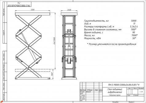 Подъемный стол Энергополе SJ 5-11 (5300*2400*1100)