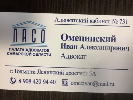 услуги адвоката Тольятти