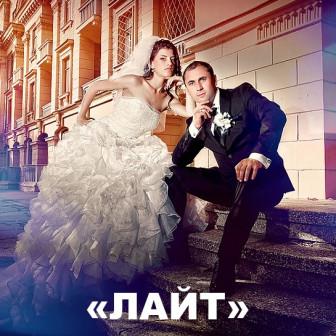 Свадебная видеосъемка Пакет ЛАЙТ