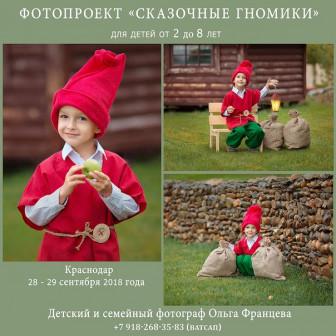 ФОТОПРОЕКТ Сказочные гномики для детей от 2 до 8 лет