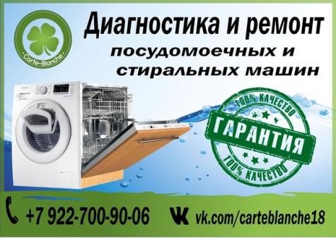 Диагностика и Ремонт посудомоечных и стиральных машин.