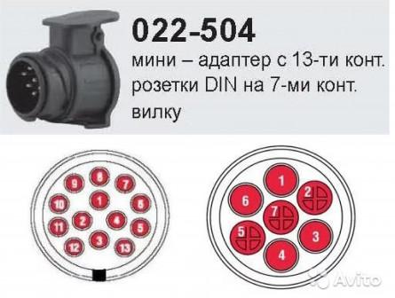 Переходник для Прицепа / фаркопа с 13 на 7 контакт