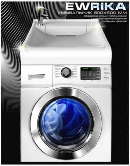 Раковина над стиральной машиной Belux Эврика 60х60