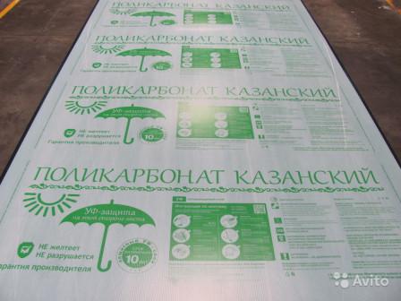 Поликарбонат для теплиц Казанский 6 мм
