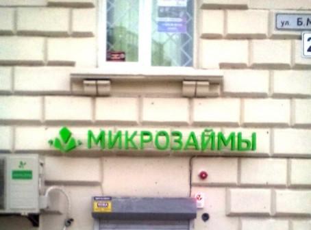 Изготовление рекламной вывески в Севастополе