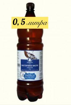 Касторовое масло Индийское 0,5 литра Лекарь и Косметолог