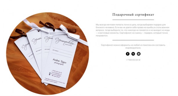 Подарочный сертификат на Фотосъемку