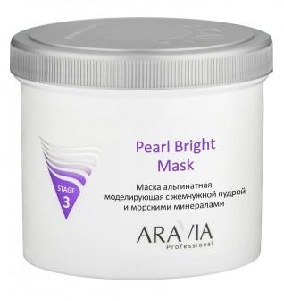 Маска альгинатная моделирующая Pearl Bright Mask с жемчужной пудрой и морскими минералами, 550 мл