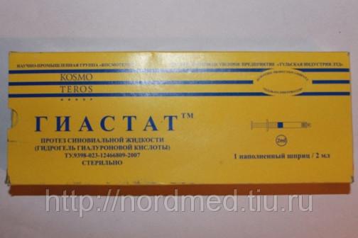 Гиастат протез синовиальной жидкости стерильный