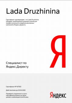 Настройка рекламных кампаний в Яндекс Директ, Google Adwors.