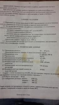 Экструдер кэш-3