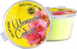 Масло плитка для тела Цветочный соблазн (КНК)