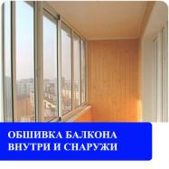 Обшивка балкона внутри и снаружи