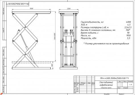 Подъемный стол Энергополе SJ 4.0-4.5 (3500*2500*700)